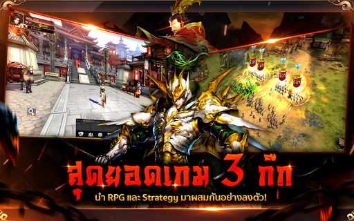 GIGA Three Kingdoms 1.7.0 cheat screenshots 1